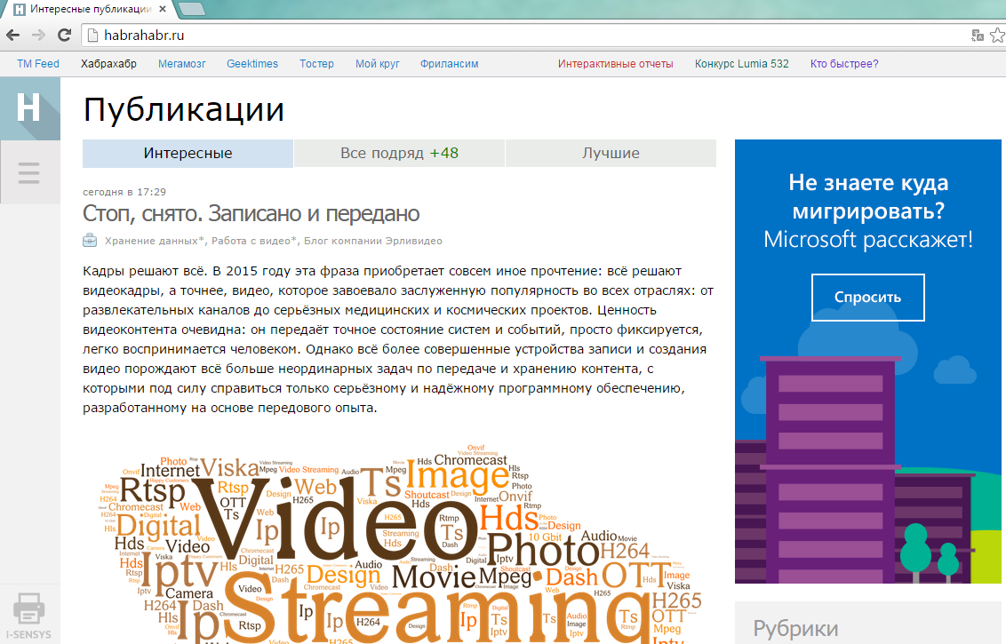 Habrahabr.ru-