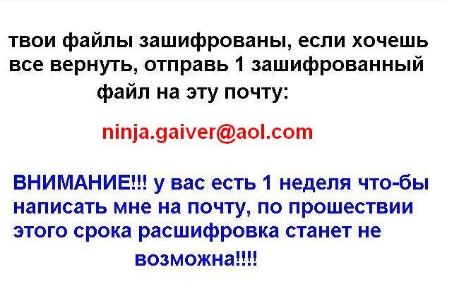 Ninja Ransomware-