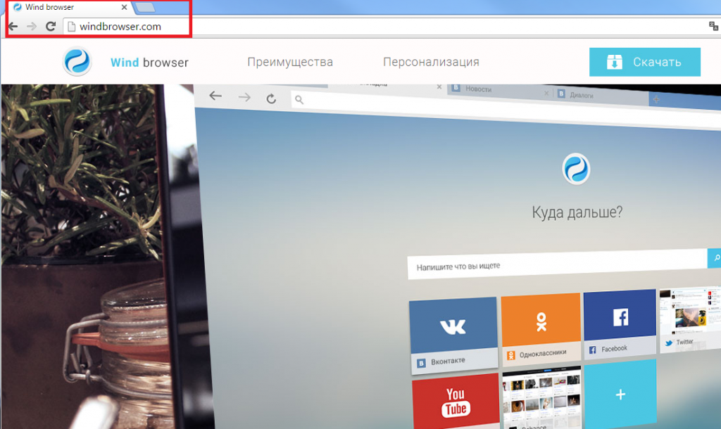 Wind Browser-