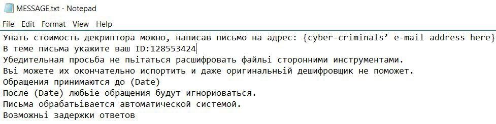 Neitrino ransomware-