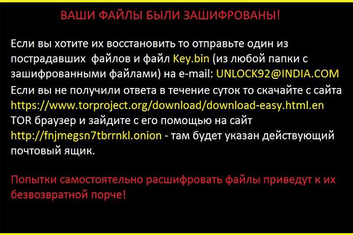 Unlock92 Virus-
