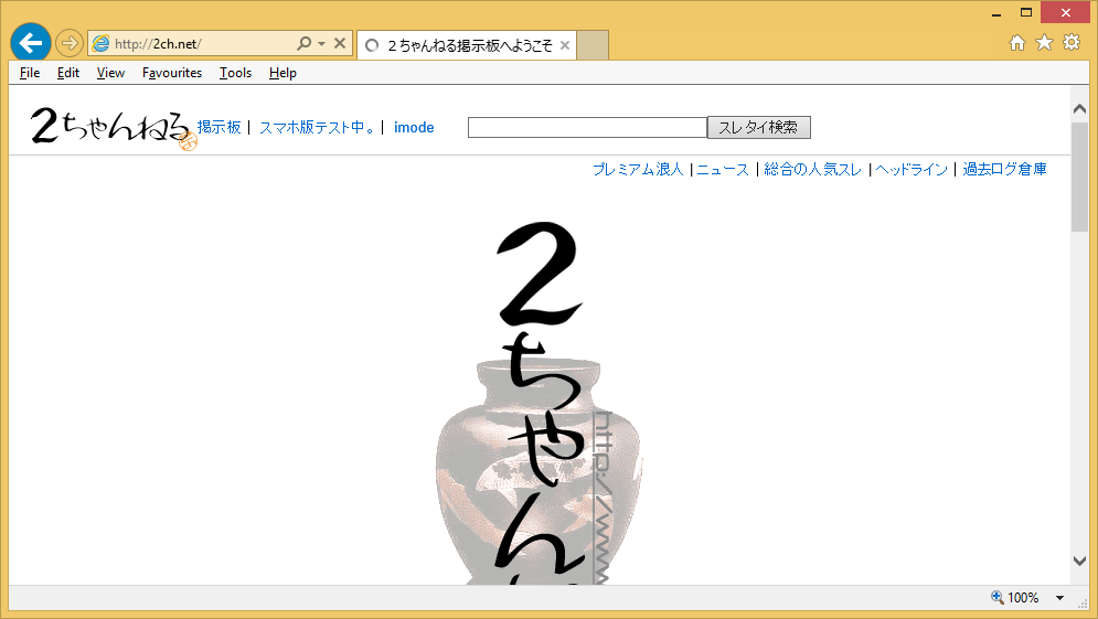 2ch.net–كيفية حذف؟