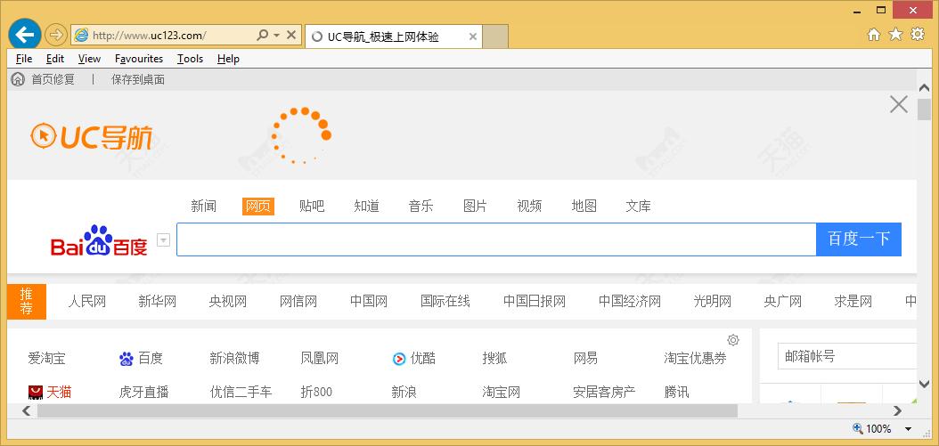 Uc123.com Removal