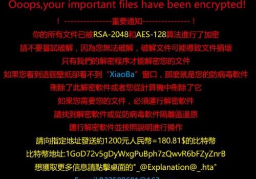 Удаление XiaoBa ransomware virus