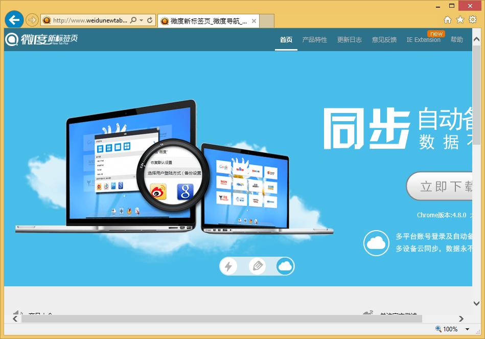 Weidunewtab.com を削除する方法