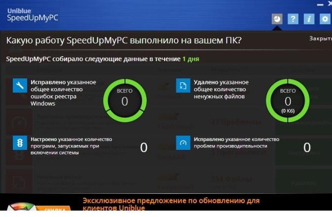 Odstrániť SpeedUpPC 2018