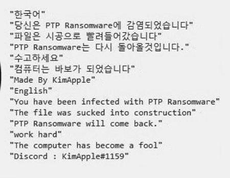 Remove PTP ransomware