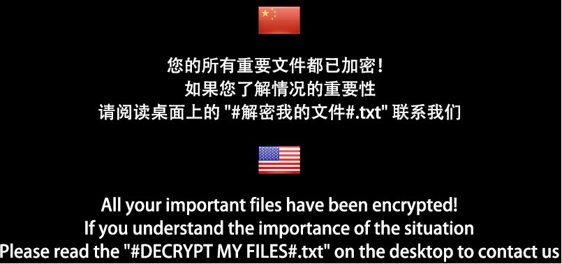 FilesLocker ransomware v2.0