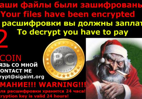 เอา Santa ransomware
