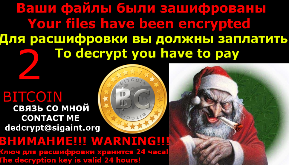 Удаление Santa ransomware