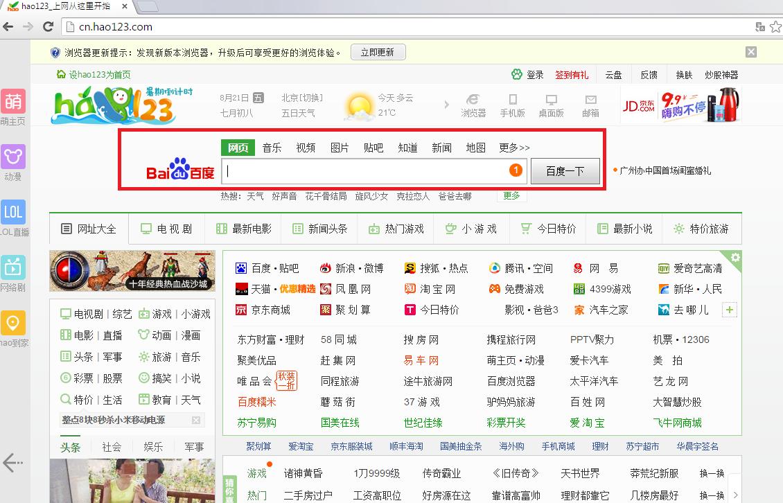 Remove Hao123 by Baidu-