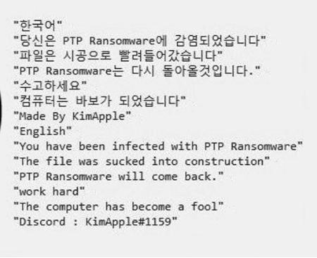 PTP ransomware