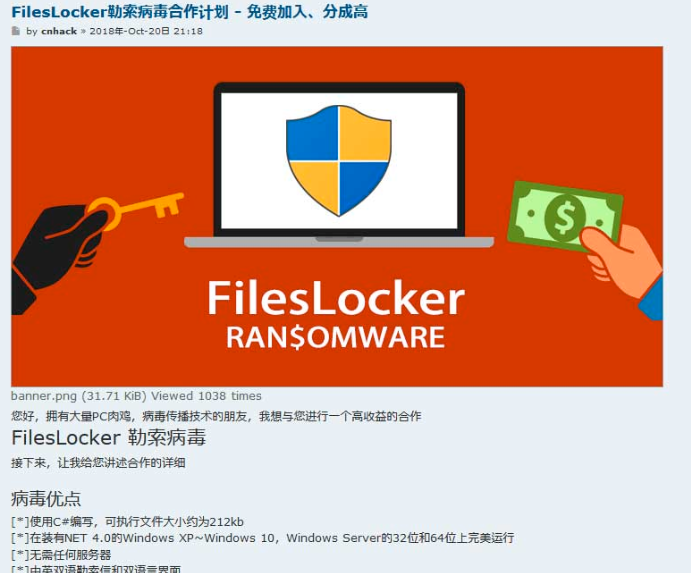 FilesLocker Ransomware