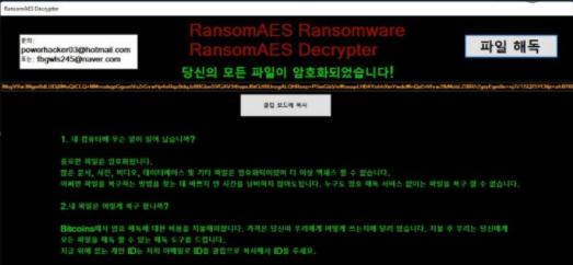 Resgateseup ransomware